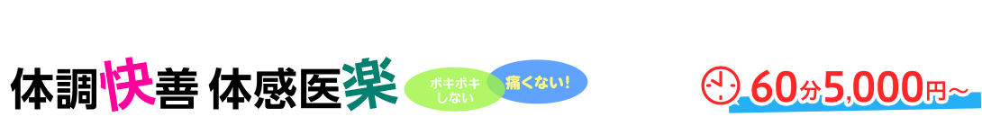 体調快善、体感医楽 ボキボキしない、痛くない!60分5,000円〜 ソフト清和 新着情報